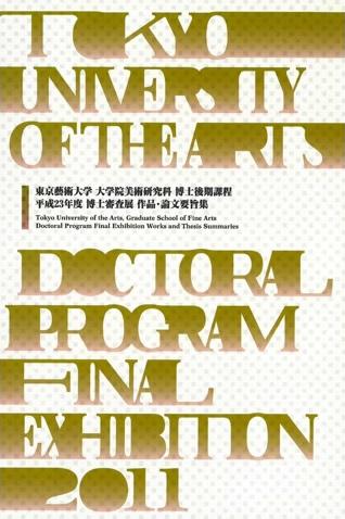 東京藝術大学大学院美術研究科博士審査展2011