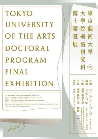 東京藝術大学大学院美術研究科博士審査展2013