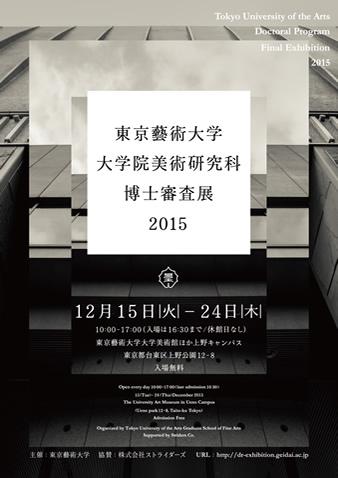 東京藝術大学大学院美術研究科博士審査展2015