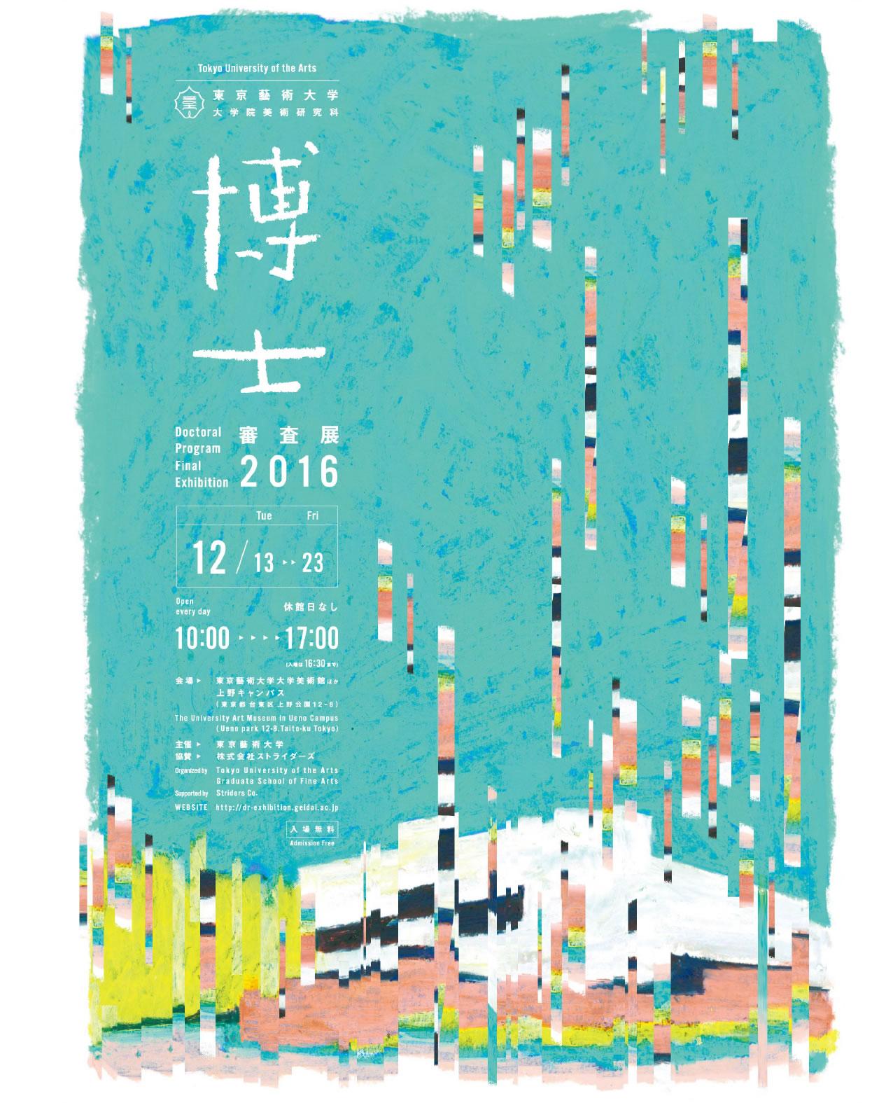 東京藝術大学大学院美術研究科 博士審査展2016