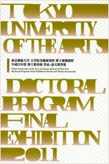 博士審査展2011