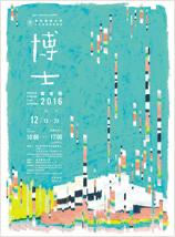 博士審査展2016